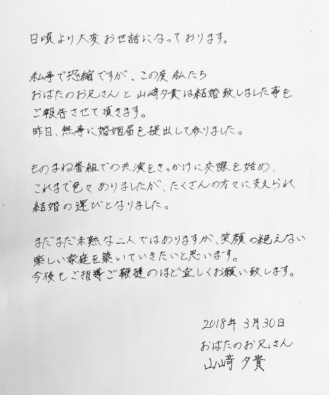 おめでた 山崎 アナ