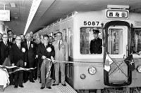 地下鉄3号線「なんば元町駅」で開通式のテープを切る中馬・大阪市長=1965年10月1日