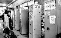 地下鉄料金値上げで調整が間に合わず「発売中止」の自動券売機=大阪市北区の地下鉄梅田駅で1967年11月1日