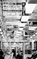 車内広告=大阪市北区の地下鉄1号線で1967年11月16日