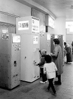 地下鉄の自動券売機、隣には両替機も=大阪市北区の堂島地下街で1967年12月19日