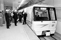 「花の万博」地下鉄鶴見緑地線で走行試験始まる。京橋駅から鶴見緑地駅に到着したリニアモーター車両=大阪市鶴見区で1989年10月10日
