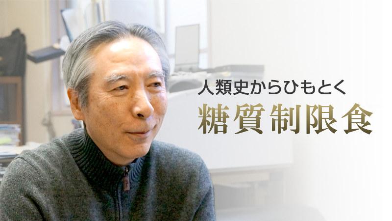 ドクター 江 部 の 糖尿病 徒然 日記