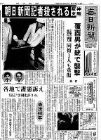 朝日新聞阪神支局襲撃事件を伝える毎日新聞1987年5月4日朝刊1面(東京本社最終版)
