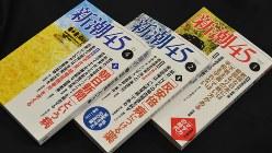 月刊誌「新潮45」の(右から)1月号、2月号、4月号