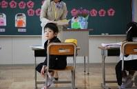 富岡町内で再開した町立小学校の教室で、落ち着かない様子の三國優さん(6)=左手前=。町内の校舎に通う新1年生は三國さん含め2人だけだ=福島県富岡町で2018年4月6日午後2時29分、喜屋武真之介撮影