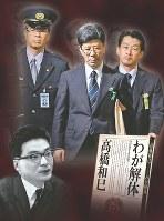 (中央上)佐川宣寿前国税庁長官(左下)高橋和巳=コラージュ・松本隆之