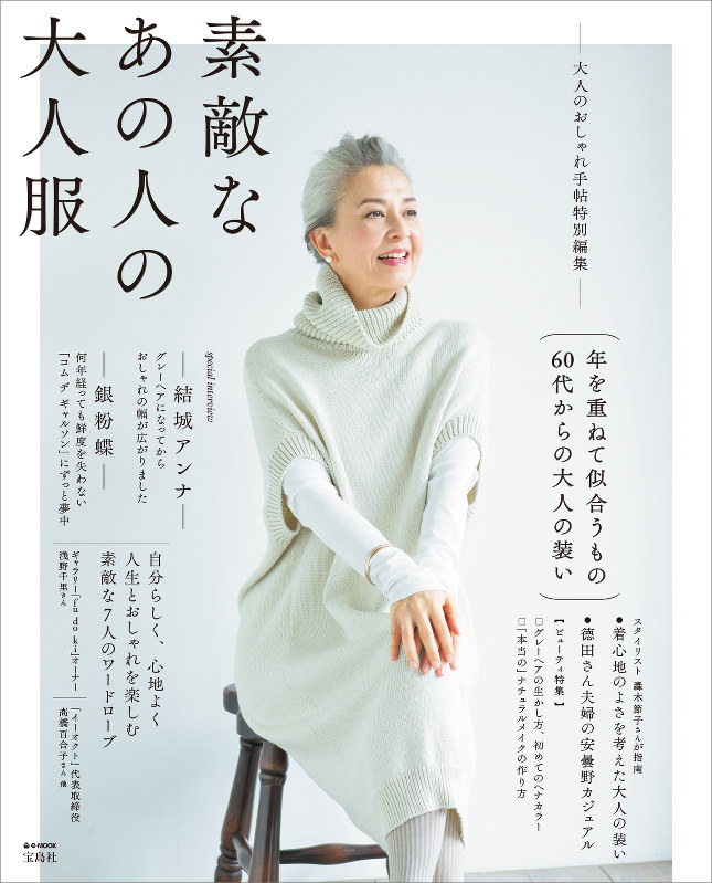 Fashion: Japanese Women In Their 60s Embrace Beauty Of