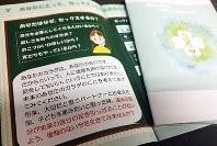 性被害を受けた子どものために愛知県警が作製した小冊子