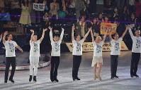 アイスショーで演技し、客席に手を振る羽生結弦選手(左から3人目)=東京都調布市の武蔵野の森総合スポーツプラザで2018年4月13日午後8時50分、西本勝撮影