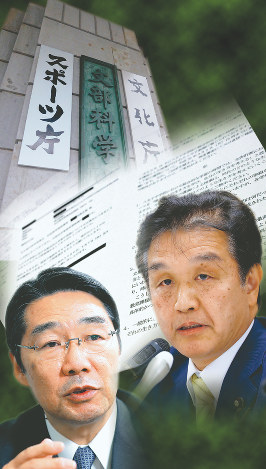 House of Councillors lawmaker and LDP Education, Culture, Sports, Science and Technology Division Director Masaaki Akaike, right, and Kihei Maekawa, former administrative vice minister of education, are seen against the backdrop of the Ministry of Education, Culture, Sports, Science and Technology. (Mainichi)