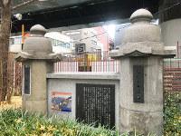 新町橋の碑=大阪市西区新町1で、松井宏員撮影
