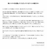渋谷すばるさんの脱退について知らせる公式サイトの文章