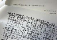 愛媛県が作成した文書に関し、斎藤健農水相の記者会見で配られた資料には「首相案件」の文字が=東京都千代田区で2018年4月13日、梅村直承撮影