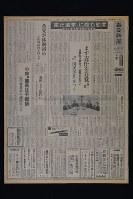「黒い霧解散」を伝える1966年(昭和41年)12月28日付の毎日新聞朝刊1面