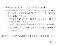 福田事務次官に関する報道に係る調査について=財務省提供