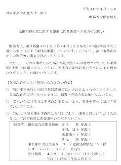 福田事務次官に関する報道に係る調査への協力のお願い=財務省提供