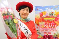 となみチューリップフェア」をPRするプリンセスチューリップの布子舞さん=名古屋市の毎日新聞中部本社で、片山喜久哉撮影