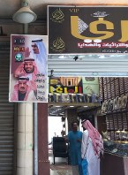 A poster of Crown Prince Mohammed bin Salman hangs in a market in Riyadh, Saudi Arabia, in this photo taken on April 18, 2018. (Mainichi)