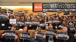 「セクハラ被害者バッシングを許さない!4.23緊急院内集会」に黒い服で参加した女性たち=衆院第1議員会館で2018年4月23日、中村かさね撮影