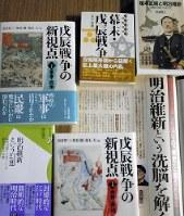 幕末、明治維新を取り上げた書籍=東京都千代田区で24日