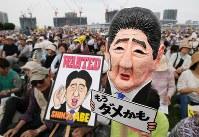 「5.3憲法集会2018」では安倍晋三首相を批判するプラカードなどもみられた=東京都江東区で2018年5月3日午後1時6分、玉城達郎撮影