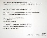 TOKIOのメンバー4人のコメント
