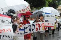 麻生太郎財務相の発言にプラカードを示して抗議する女性たち=大阪市北区で、反橋希美撮影