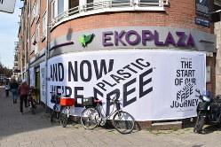 「脱プラスチック」を掲げたオランダのスーパー「エコプラザ」=アムステルダムで2018年4月17日、八田浩輔撮影