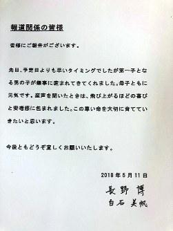 「V6」の長野博さんと女優の白石美帆さん夫妻が報道各社に送ったFAX
