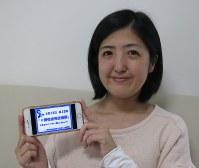 「#慢性疲労症候群」のメッセージ発信を呼びかける別所さん=東京都足立区で2018年5月8日午後1時29分、五味香織撮影