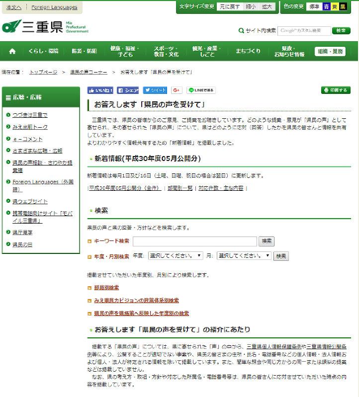 三重 県 の ホームページ