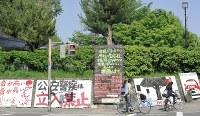 京都大の吉田キャンパスの西南角に並ぶ立て看板=京都市左京区で2018年4月20日、川平愛撮影