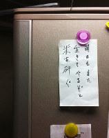 「メモリーズ」が特殊清掃を請け負った大阪市内の一軒家には、孤独死した住人男性が記したとみられる張り紙が冷蔵庫の扉に残されていた=同社提供