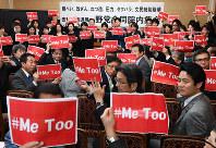 安倍政権の退陣を求める集会で、「#Me Too」の紙を手に財務省の福田淳一事務次官のセクハラ疑惑などに抗議する野党議員たち=国会内で2018年4月20日、川田雅浩撮影
