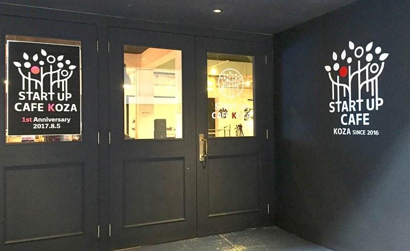 「スタートアップカフェコザ」の入り口