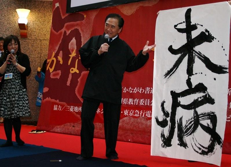「未病」の文字を揮毫した黒岩祐治知事=2014年3月23日、磯崎由美撮影