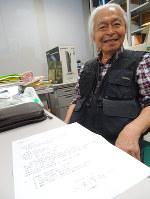 自ら書いた「最期について」を前にした八木澤壮一・東京電機大名誉教授