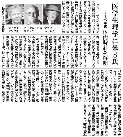 2017年のノーベル医学生理学賞について報じた記事=毎日新聞2017年10月3日朝刊より