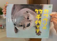 Ayako Higuchi holds the