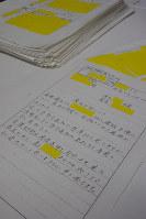 山形県立の知的障害者施設で見つかった旧優生保護法関連文書=山形市で2018年5月21日、松尾知典撮影