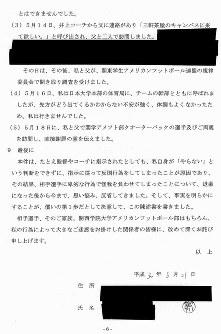 宮川泰介選手の陳述書その6