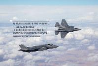 イスラエル空軍が世界で初めて実戦使用したとする最新鋭ステルス戦闘機F35=イスラエル空軍ホームページより