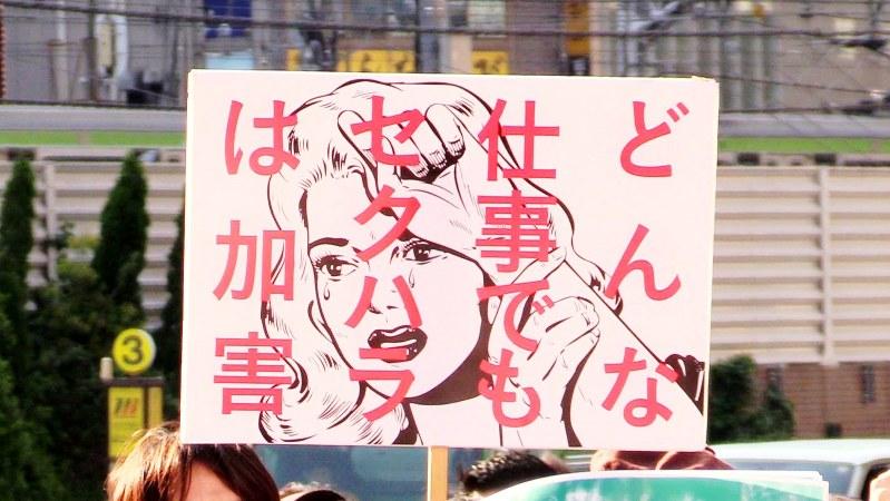 東京で開かれたセクハラ抗議集会のプラカード=東京都新宿区で2018年4月28日、丹治重人撮影