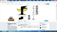 愛知県警公式ツイッターの画像