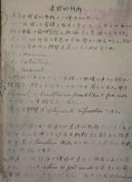 西田幾多郎が京都帝国大で教えていた時代の「倫理学」の講義ノート=石川県かほく市内日角の西田幾多郎記念哲学館で2018年6月5日午後0時7分、石川将来撮影