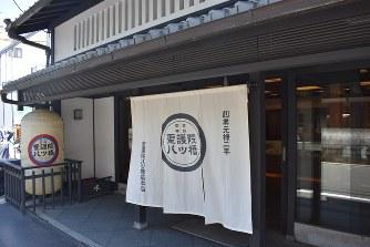 京都:銘菓「八ツ橋」 1689年創...