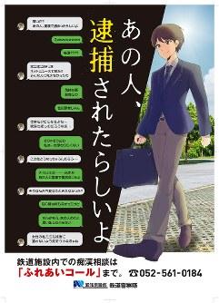批判を受け、撤去が決まった愛知県警の痴漢撲滅キャンペーン用ポスター=愛知県警提供