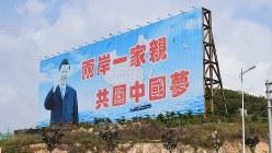 中国・福建省平潭島にたてられた看板。「両岸(中台)は一つの家族です。共に中国の夢を」と書かれている=2017年10月3日、河津啓介撮影