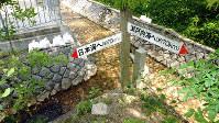 人工的に日本海側と瀬戸内海側に流れを分けた水分れ公園の川=兵庫県丹波市氷上町石生で、北林靖彦撮影